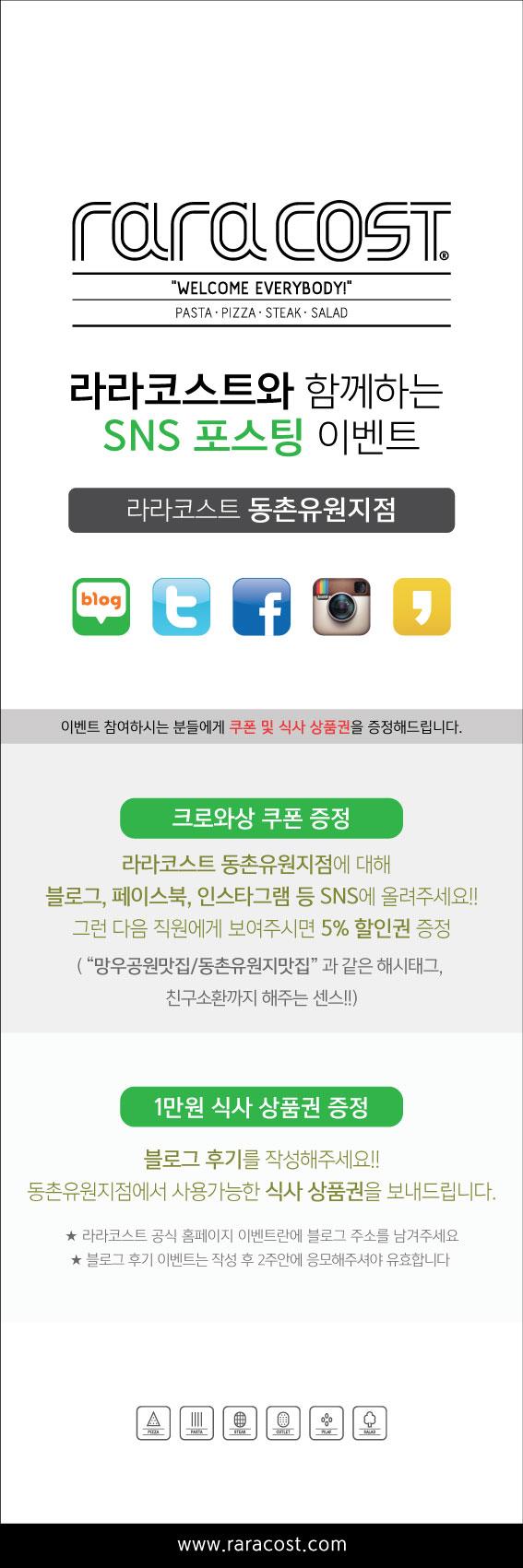 [상품권]-대구-동촌유원지점-SNS-홍보물.jpg