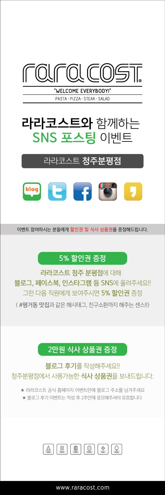 [상품권]-청주분평점-SNS-홍보물.jpg