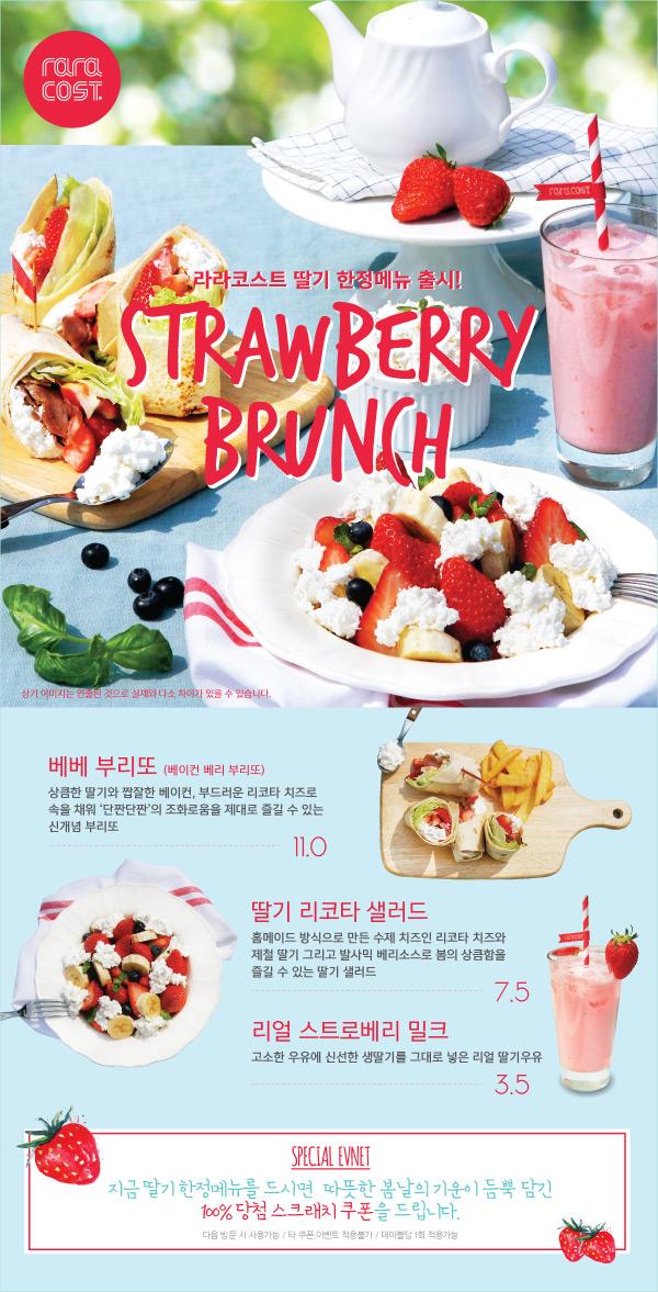 [삽지]-딸기-신메뉴-관련.jpg