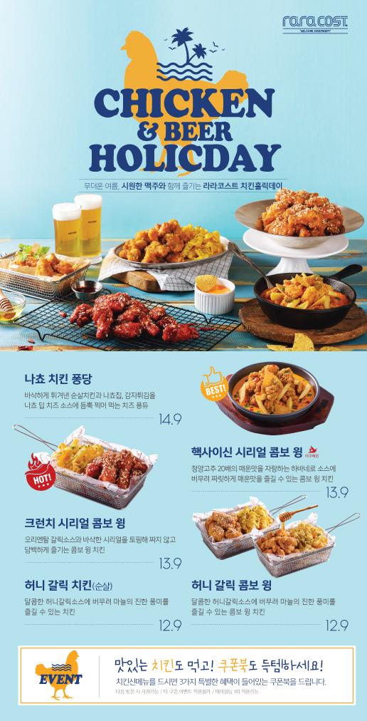 [포스터]-2016-치킨-신메뉴-원사이즈.jpg