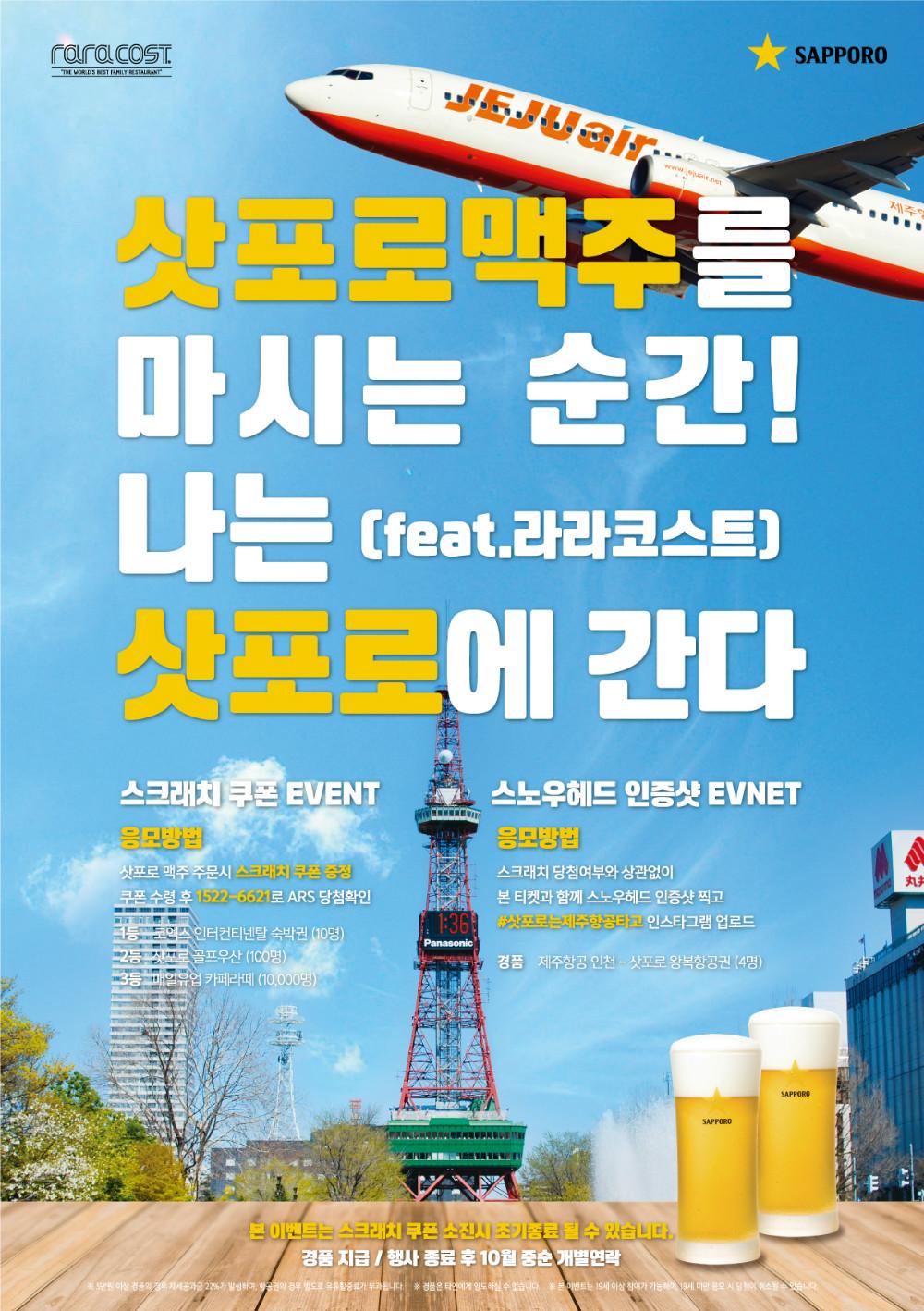[포스터]-삿포로-제주도-이벤트_아웃라인.jpg