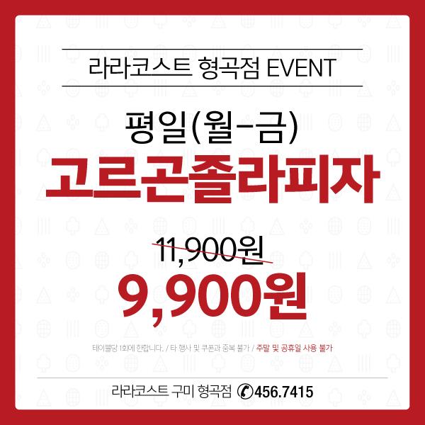 [현수막]-구미-형곡점-고르곤졸라-이벤트-시안.jpg