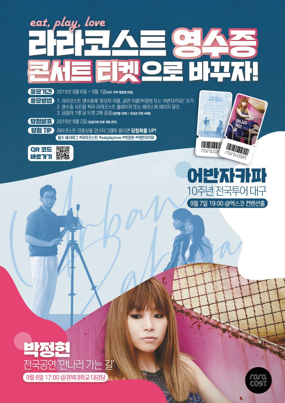 박정현 어반자카파 티켓 이벤트 포스터_O-01.jpg